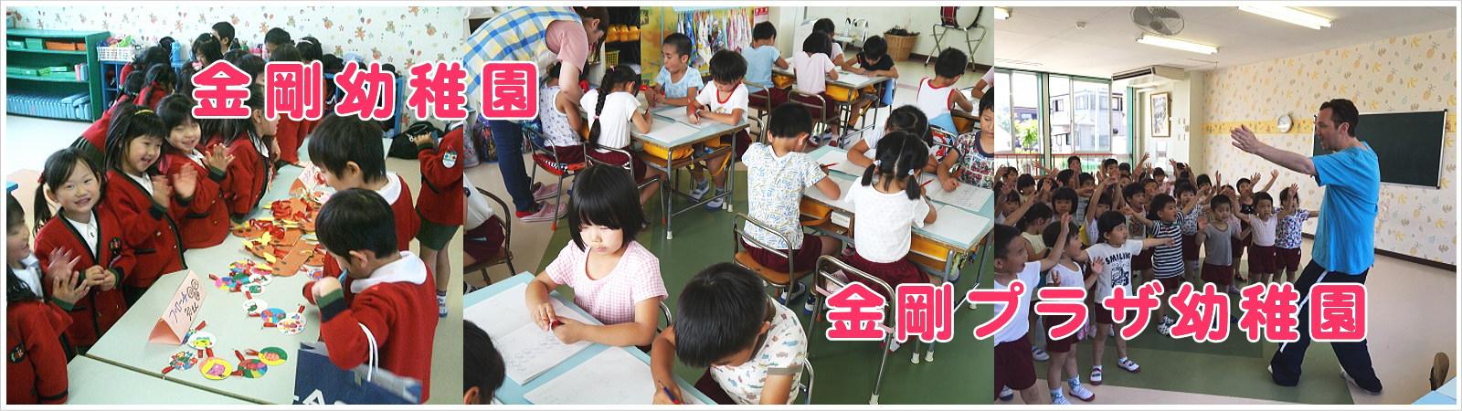 愛知県一宮市の幼稚園 金剛幼稚園 金剛プラザ幼稚園